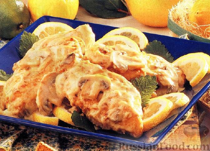 Рецепт Курица под лимонно-сливочным соусом