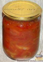 Фото к рецепту: Салат-лечо из помидоров с болгарским перцем и кабачками