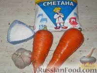 Фото приготовления рецепта: Салат из моркови и чеснока со сметаной - шаг №1