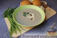 Фото к рецепту: Крем-суп из шампиньонов