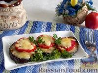 Фото к рецепту: Горячая закуска из баклажанов и помидоров под сыром