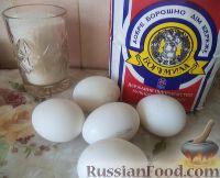 Фото приготовления рецепта: Бисквит воздушный - шаг №1