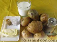 Фото приготовления рецепта: Картофельное пюре (тонкости и хитрости) - шаг №1