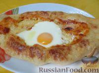 Фото к рецепту: Хачапури по-аджарски