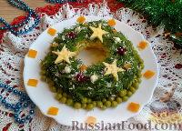 """Фото к рецепту: Салат """"Сырное сердце"""" в виде рождественского венка"""
