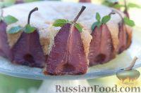 Фото к рецепту: Марципановый пирог с грушами в вине