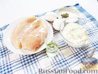 """Фото приготовления рецепта: Куриные отбивные """"Нежность"""" - шаг №1"""