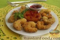 Фото к рецепту: Креветки в хрустящей сырной корочке