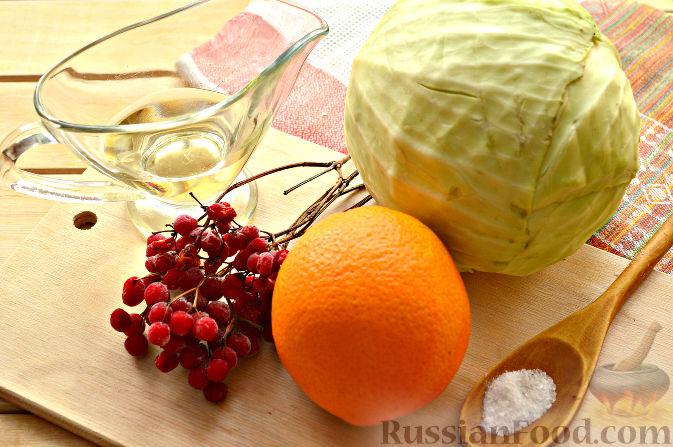Фото приготовления рецепта: Капустный салат с апельсином и калиной - шаг №1
