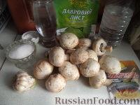 Фото приготовления рецепта: Маринованные шампиньоны - шаг №1