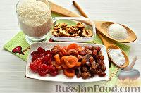 Фото приготовления рецепта: Кутья из риса с орехами и сухофруктами - шаг №1