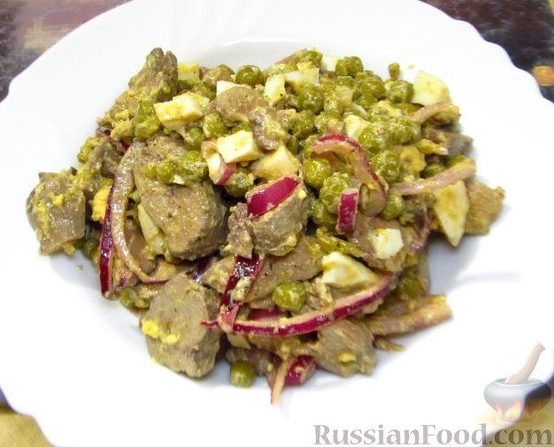 Салат с говяжьей печенью и горошком рецепт с