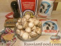 Фото приготовления рецепта: Жульен из шампиньонов - шаг №1