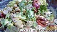 """Фото приготовления рецепта: Салат """"Цезарь"""" с курицей - шаг №15"""
