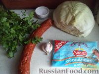 Фото приготовления рецепта: Салат «Нежность» - шаг №1