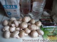 Фото приготовления рецепта: Шампиньоны маринованные - шаг №1