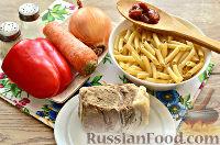 Фото приготовления рецепта: Макароны с отварной говядиной и овощами - шаг №1