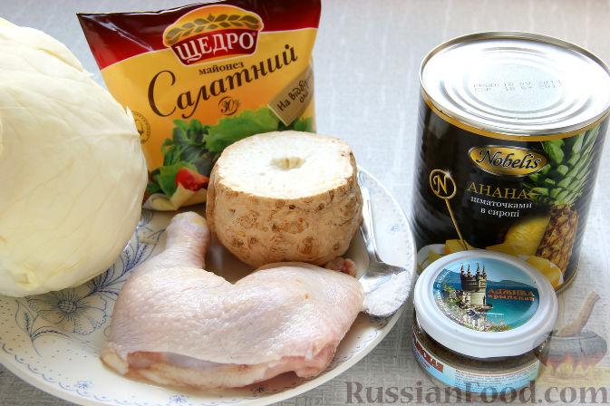 Фото приготовления рецепта: Салат с курицей, ананасами, капустой и сельдереем - шаг №1