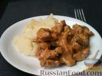 Фото к рецепту: Бефстроганов (говядина по-строгановски) с горчицей