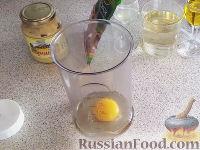 Фото приготовления рецепта: Домашний майонез - шаг №1