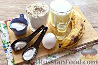 Фото приготовления рецепта: Оладьи банановые - шаг №1