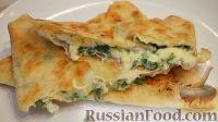 Фото к рецепту: Закуска ёка с зеленью
