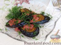 Фото к рецепту: Закуска из баклажанов с томатным соусом