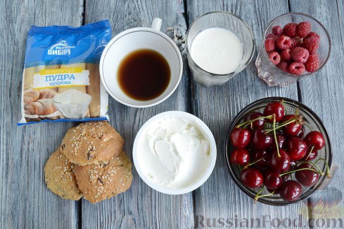 Фото приготовления рецепта: Трайфл с черешней и сливочным сыром - шаг №1
