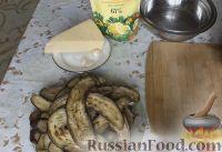 Фото приготовления рецепта: Рулетики из баклажанов с сырной начинкой - шаг №6