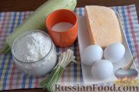 Фото приготовления рецепта: Тосканский пирог с кабачками и сыром - шаг №1
