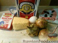 Фото приготовления рецепта: Сырно-луковый пирог - шаг №1