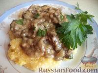 Фото к рецепту: Печень, тушенная в сметанном соусе