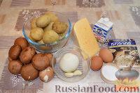 Фото приготовления рецепта: Картофельная запеканка с грибами и сыром - шаг №1