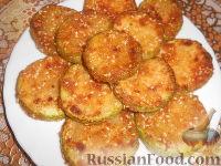Фото к рецепту: Кабачки, жаренные в панировке из сухарей и кунжута