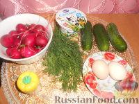 Фото приготовления рецепта: Салат из редиса с огурцами и со сметаной - шаг №1