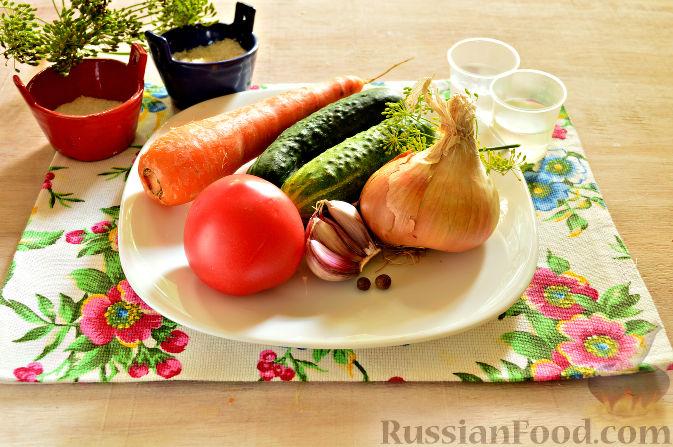 Фото приготовления рецепта: Маринованный салат из помидоров, огурцов, моркови (на зиму) - шаг №1