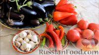 """Фото приготовления рецепта: Салат """"Ленивый огонёк"""" из баклажанов с помидорами (на зиму) - шаг №1"""