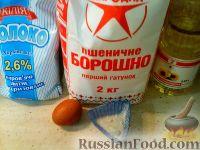 Фото приготовления рецепта: Тесто на молоке: - шаг №1