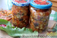 Фото к рецепту: Салат из кабачков и баклажанов на зиму (без стерилизации)