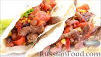 Фото к рецепту: Тако (такос) с говядиной и овощами