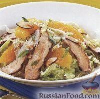 Фото к рецепту: Салат из свиного мяса, апельсинов и китайской капусты