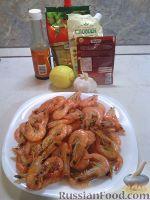 Фото приготовления рецепта: Жареные креветки в панцире - шаг №1