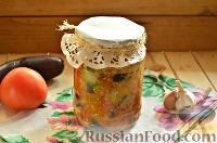 Фото к рецепту: Салат из баклажанов и кабачков (на зиму)