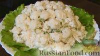 Фото к рецепту: Салат из цветной капусты с сыром и чесноком