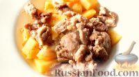 Фото к рецепту: Жаркое из свинины с картофелем (в горшочке)