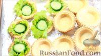 Фото приготовления рецепта: Быстрые закуски в тарталетках - шаг №28