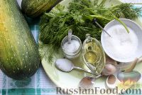Фото приготовления рецепта: Кабачки «как грузди» - шаг №1