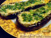 Фото к рецепту: Отварные баклажаны с сыром и чесночным соусом