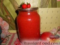 Фото к рецепту: Томатный сок Рецепт 1