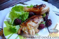 Фото к рецепту: Цыпленок с ежевикой и виноградным соком